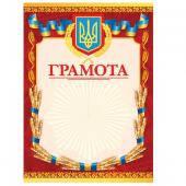 Грамота (с колосьями, укр.   ) (арт.13127029У)