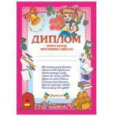Диплом выпускницы начальной школы (розов… (арт.13127006У)
