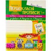 Прописи для першокласн.   за новим буква… (арт.291191)