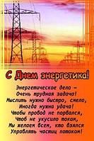 С Днём Энергетика!