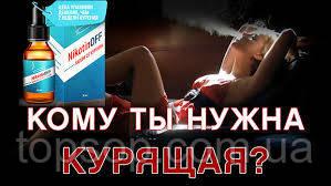 NikotinOFF капли от курения гарантированно избавят от зависимости