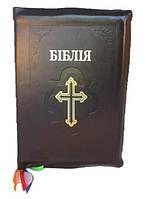 Біблія з коментарями, Шкіра, розмір 17х24 см,  Ред. Ч. Стемпс, В. Боєчко.