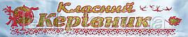 Класний керівник - стрічка атлас, глітер, обводка (укр.мова) Белый, Золотистый, Красный, Украинский