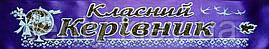 Класний керівник - стрічка атлас, глітер, обводка (укр.мова) Фиолетовый, Золотистый, Белый, Украинский