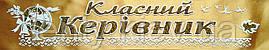 Класний керівник - стрічка атлас, глітер, обводка (укр.мова) Золотистый, Золотистый, Белый, Украинский