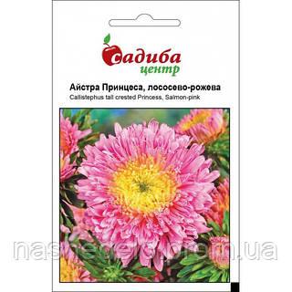 Астра Принцесса лососево-розовая 0,2 г. Садыба Центр