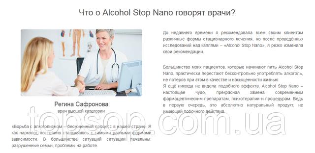 капли от алкоголизма - мнение врачей
