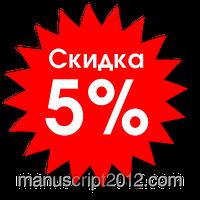 - 5 % на продукцию !