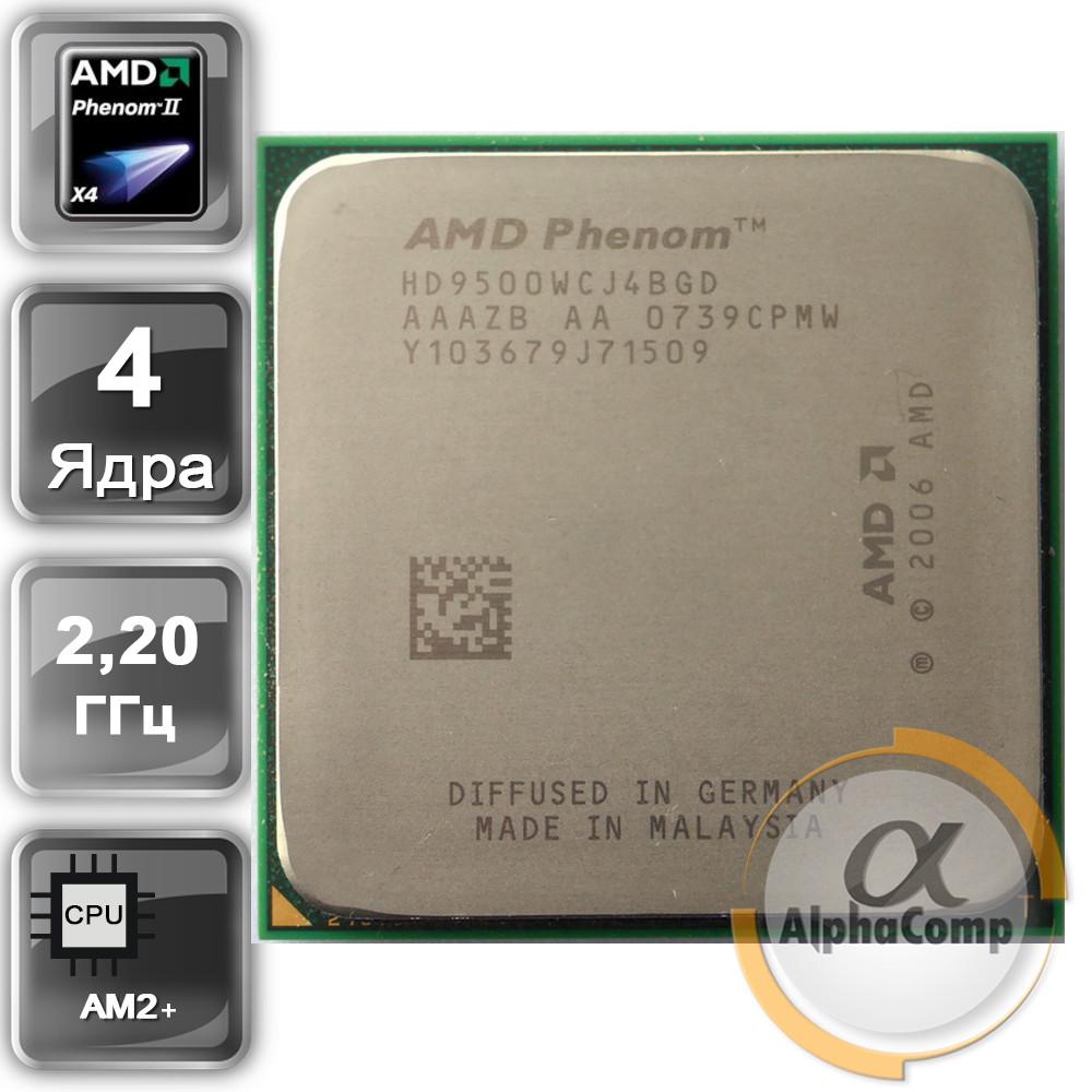 Процессор AMD Phenom X4 9500 (4×2.20GHz/2Mb/AM2+) БУ