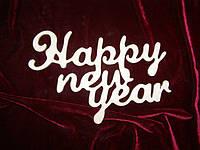 Фраза Heppy new year