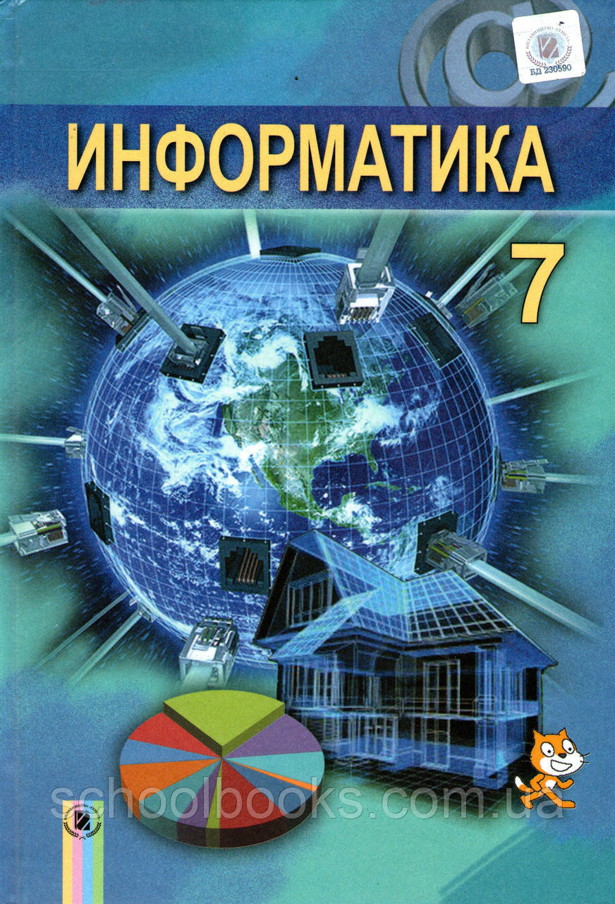 Читать учебник по информатике 7 класс заборовский.