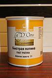 Быстрая патина для золочения, Fast Patina, Borma Wachs, Decoration Line, Крупное серебро 15, 1 литр, фото 2