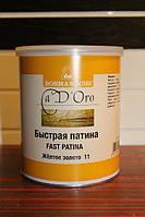 Быстрая патина, Fast Patina, Желтое золото 11, 1 litre, Borma Wachs