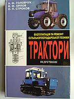 Книга Тракторы Учебник по эксплуатации и ремонту сельскохозяйственной техники