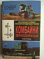 Комбайны зерноуборочные: Учебник по эксплуатации и ремонту сельскохозяйственной техники