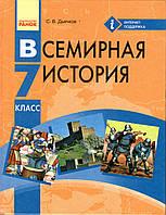 Всесвітня історія, 7 клас. Дьячков С. В.