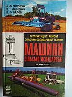 Сельскохозяйственные машины: Учебник по эксплуатации и ремонту сельскохозяйственной техники