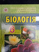 Біологія 6 клас. Підручник.