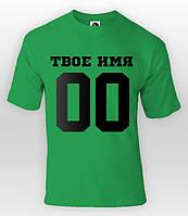 Именная футболка зеленая, с нанесением, лого любой сложности
