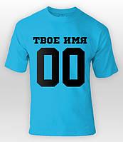 Именная футболка синяя, с персональным нанесение, хлопок
