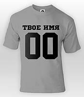 Именная футболка серая, с черным лого, номер и фамилия на заказ