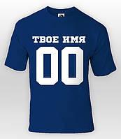Именная футболка синяя, хлопок, стильная, на заказ