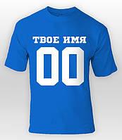Именная футболка синяя, с вашим номером, трикотаж