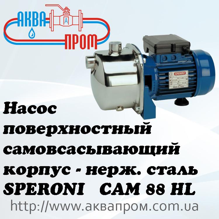 f903fd5e7a6 Насос поверхностный самовсасывающий SPERONI CAM 88 HL корпус - нерж. сталь
