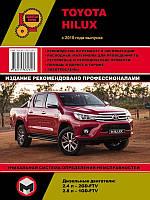 Книга Toyota Hilux 8 Инструкция по эксплуатации, ремонту