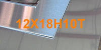 Лист нержавеющий 12Х18Н10Т толщиной 0,5-100мм