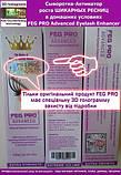 Мощнейшая сыворотка-активатор роста ресниц FEG PRO Advanced оригинал 3d, фото 5