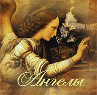 Ангелы. Сборник
