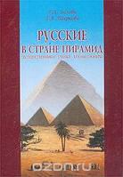 Белова Г.А. Русские в стране пирамид