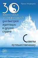 Медведевы А. и И.  30 эффективных упражнений для быстрой адаптации в другой стране. Советы путешественнику