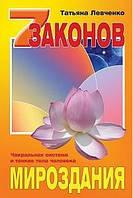 Левченко Т.  7 законов Мироздания. Чакральная система и тонкие тела человека