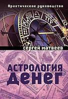 Матвеев  Астрология денег. практическое руководство по работе с энергией изобилия
