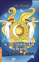 Фесечко А.  Астрологические аспекты безопасности людей