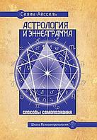 Айссель Селим  Астрология и Эннеаграмма. Способы самопознания