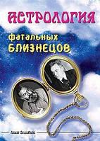 Левин Элизабет  Астрология фатальных близнецов