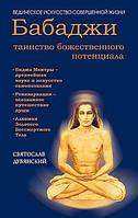 Дубянский С.  Бабаджи — таинство божественного потенциала. Биджа мантры — древнейшая наука..
