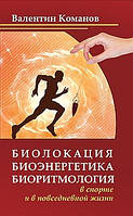 Команов В.В.  Биолокация, биоэнергетика, биоритмология в спорте и в повседневной жизни