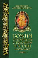 Иеромонах Леонтий (Севрук)  Божии откровения о будущем России и всего мира
