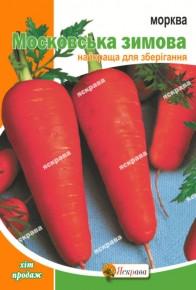 """Семена моркови Московская зимняя 10 гр п/гиг (Яскрава)"""