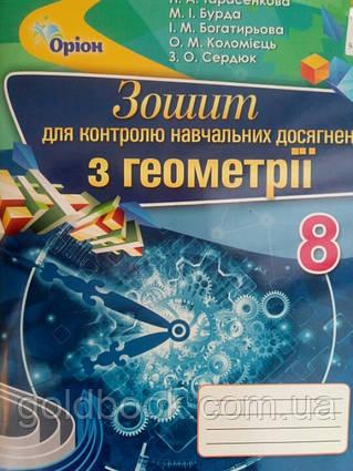 Геометрія 8 клас. Зошит для контролю навчальних досягнень.