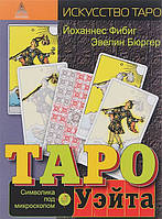 Книга Таро Уэйта. Символика под микроскопом. Фибиг Й., Бюргер Э.