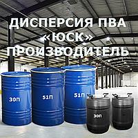 Дисперсия ПВА марок 30П, 40П, 51П с доставкой по Украине. Производитель.