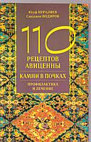 Юсуф Нуралиев 110 рецептов авиценны. Камни в почках