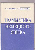 Т.А.Шнитке Грамматика немецкого языка