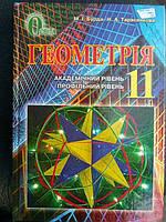 Геометрія 11 клас. Підручник академічний, профільний рівень.