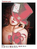 Схема вышивки бисером Червовая Дама А4